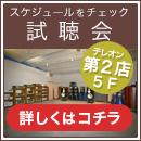 スケジュールをチェック 試聴会 テレオン2号館5F